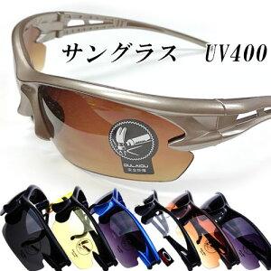 サングラス UVカット V400 メンズ アウトドア 紫外線 スポーツ サングラス ゴルフ サバゲー 防弾 レンズ交換可能 軽量 スポーツサングラス