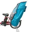 後ろ用 レインカバー 自転車 子供乗せ自転車 チャイルドシート リア ピンク グリーン ブラック ブルー ブラック レッド