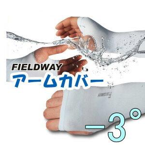 FIELDWAY アームカバー ロング メンズ レディース UVカット率99%以上 冷感 男女兼用 日焼け対策 ゴルフ アームウォーマー