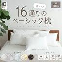 【10%OFFクーポン対象】枕 50×70 低反発 ウレタン ベーシック枕 Lサイズ 日本製 綿 綿100% 体圧分散 フィット まくら ピロー おすすめ 快眠枕 安眠枕 2