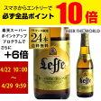 レフ・ブロンド330ml 瓶ケース販売 24本入ベルギービール:アビイビール【ケース】【送料無料】[レフブロンド][輸入ビール][海外ビール][ベルギー]※日本と海外では基準が異なり、日本の酒税法上では発泡酒となります。