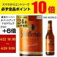 シェッファーホッファーヘフェヴァイツェン330ml 瓶×24本【1本あたり208円(税込)】【ケース】【送料無料】[輸入ビール][海外ビール][ドイツ][白ビール][長S]