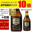 シメイ ゴールド トラピストビール330ml 瓶×24本【ケース】【送料無料】[シメイ ドレー][輸入ビール][海外ビール][ベルギー][ビール][トラピスト]