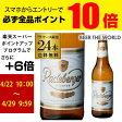 ラーデベルガー ピルスナー330ml 瓶×24本【1本あたり242円(税込)】【ケース】【送料無料】[輸入ビール][海外ビール][ドイツ][ピルスナー][Radeberger]