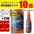 モンテホ355ml瓶×24本【ケース】【送料無料】[メキシコ][輸入ビール][海外ビール][montejo][コロナ][長S]※日本と海外では基準が異なり、日本の酒税法上では発泡酒となります。