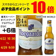 ヒューガルデン・ホワイト330ml×24本 瓶【ケース】【送料無料】[並行品][輸入ビール][海外ビール][ベルギー][Hoegaarden White][長S]※日本と海外では基準が異なり、日本の酒税法上では発泡酒となります。