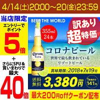 送料無料コロナエキストラ355ml瓶×24本モルソン・クアーズ1ケース(24本)メキシコビールエクストラ輸入ビール海外ビール長S