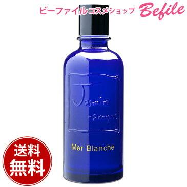 ◎自然派オールインワンアロマコスメ◎ ジャスミンラロク メルブランシュ 《多機能美容液》JASMIN RAROQUE Mer Blanche 120ml