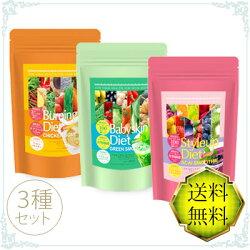 【送料無料3種セット】酵素スムージー2袋と燃焼系ダイエットスープ1袋置き換えダイエット3か月分