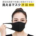マスク 洗えるマスク ウレタンマスク 3枚セット 男女兼用 ブラックマスク 黒 立体マスク 個包装 繰り返し使える 3D マスク 使い捨て 立体 マスク 洗える 伸縮性抜群 ウレタンマスク 男女兼用 ますく 大人 子ども