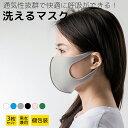 ウレタンマスク 秋冬用 涼しい マスク