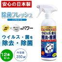 ノンアルコール 除菌スプレー 【12個セット】 日本製 二酸...