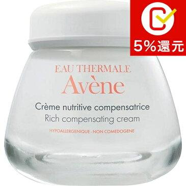 アベンヌ リッチクリーム 50ml【人気】【激安】【Avene】【デイクリーム】