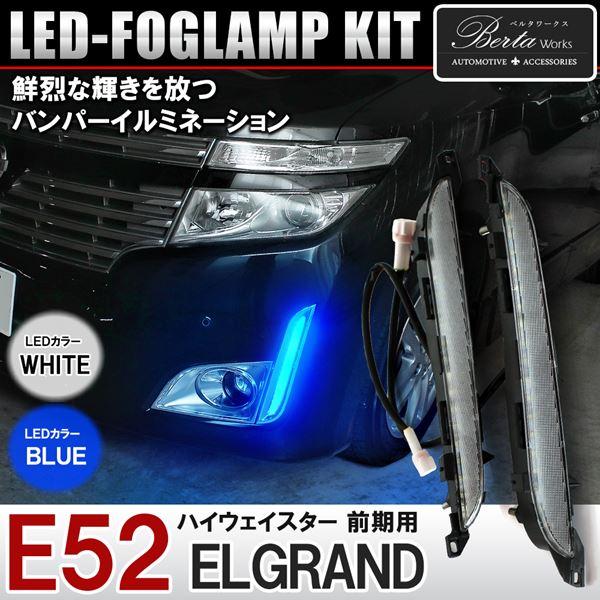 ライト・ランプ, フォグランプ・デイランプ  E52 LED E52