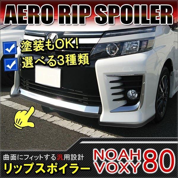 外装・エアロパーツ, フロントスポイラー  80 80 80 NOAH VOXY