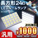 汎用 LED ルームランプ 24...