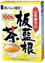 板藍根茶/ばんらんこん茶/健康茶/板藍根茶(板藍茶)山本漢方 板藍根(ばんらんこん)茶100% 3...