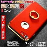 iPhone6ケースiPhone6sケース耐衝撃3パーツ式iPhone6sPlusケースiPhone6PlusケースアイフォンケーススマホケースiPhoneケースiPhone6ケースiPhone6sケースソフトカメラ保護衝撃吸収全5色ポイント5倍