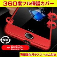 iphone7iPhone6siPhone6ケース全面保護360度フルカバーiPhone6sケースiPhone7plusケース強化ガラスフィルムiPhone6plusケース手帳型薄型軽量シリコンiPhone6splusケースiphone6アイフォン6ケースカバーアイフォン6sキャラクターおしゃれ