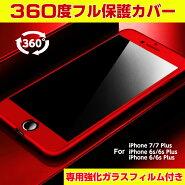 iphone7iPhone6siphone7plusケース全面保護360度フルカバーiPhone6sケースiPhone6plusケース強化ガラスフィルムiPhone6plusケース手帳型薄型軽量シリコンiPhone6splusケースiphone6バンパーケースカバーキャラクターおしゃれ