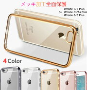 iphone7ケースiphone7Plusケースiphone6sケースiphone6ケースクリアタイプアイフォン6siphone6ケースiphone6iphone6sシリコンバンパー透明カバーハードクリアスマホケースiphone6sアイフォン6sケースポイント5倍