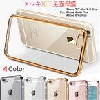 iphone8 ケース iphone7 ケース iPhone X ケース iphone7 Plus ケース iphone6s ケース iphone6 ケース クリアタイプ アイフォン6s iphone6 ケース iphone6 iphone6s シリコン バンパー 透明 iphone8 plus ケース カバー ハード クリア iphone6s アイフォン6s ケース