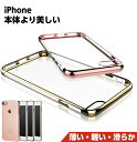 iphone8 ケース iphone7 ケース iphone8 Plus ケース iphone7 Plus ケース メッキ クリアタイプ アイフォン8 ケース シリコン バンパー 透明 カバー ハード