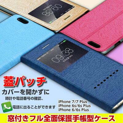 cef870427e iPhone7 ケース iPhone6s ケース iPhone6s Plus ケース 手帳型ケース 窓付きケース iPhone7 Plus ケース  iPhone6 ケース レザー革 iPhone6 Plusケース スマホケース ...