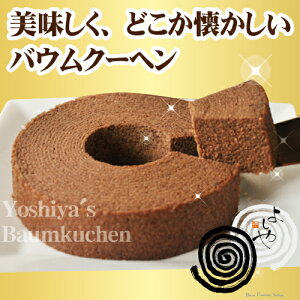 しっとり濃厚チョコレートの味わいバウムクーヘン登場♪バウムクーヘン専門店が生み出した厳選...