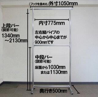 ダブルハンガーラック重量用2段90cmサイズ幅90cm高さ213.5cm伸縮式プロ用タイプ
