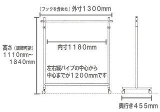 ハンガーラックプロF1200サイズ幅120cm高さ184cm伸縮式シングル幅広タイプ