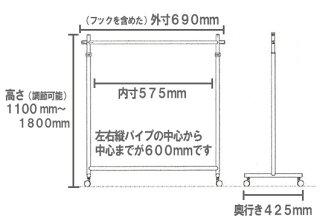 ハンガーラックプロS600サイズ幅60cm高さ180cm伸縮式スリムタイプ