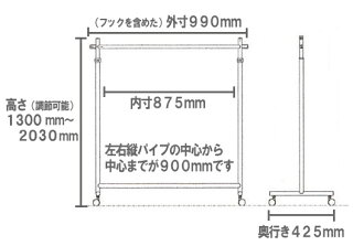 ハイハンガーラックプロS900サイズ幅90cm高さ203cm伸縮式背が高いタイプ