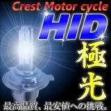 クレスト バイク用高性能HIDフルキット H4 Hi/Low切替式 完全防水