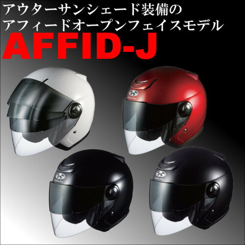 OGK AFFID-J アフィードジェイ アウターサンシェード ジェットヘルメット オージーケー