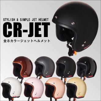결국 입 하! 지금은 그냥 정가 4980 엔의 업 다운 가능한 쉴드 무료 제공! 총 7 색 제트 헬멧! CR-JET