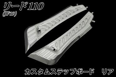 『バイクパーツセンター』リード110/EXJF19カスタムステップボードリア『バイクパーツセンター』