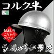 コルク半キャップ 銀【フリーサイズ】【シルバーラメ】【銀ラメ】【124cc以下】【SG規格適合 PSCマーク付】【バイク】【オートバイ】【ヘルメット】【半帽】 バイクパーツセンター