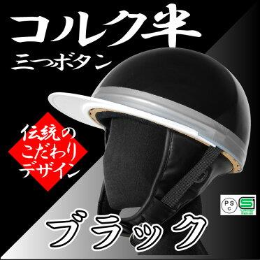 【高品質】バイク用ヘルメットコルク半三つボタン仕様ソリットブラック【黒】【旧車會に人気!!】【SG規格適合PSCマーク付】『バイクパーツセンター』