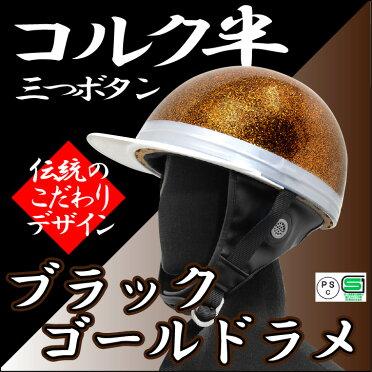 【高品質】バイク用ヘルメットコルク半三つボタン仕様ブラックベースゴールドラメ【黒】【旧車會に人気!!】【SG規格適合PSCマーク付】『バイクパーツセンター』
