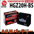 【AGMバッテリー】HGZ20H-BS Harley Davidson ハーレー用 1年保証付 65991-82A互換 バイクパーツセンター