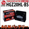 【AGMバッテリー】HGZ20HL-BS Harley Davidson ハーレー用 1年保証付 65989-90B互換 バイクパーツセンター
