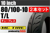 【NBS】80/100-10【2本セット 】【バイク】【オートバイ】【タイヤ】【高品質】 バイクパーツセンター