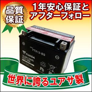 YUASAバッテリーの事ならパーツセンターへ♪10000円以上お買い上げで送料無料【1年保証】◆高品...