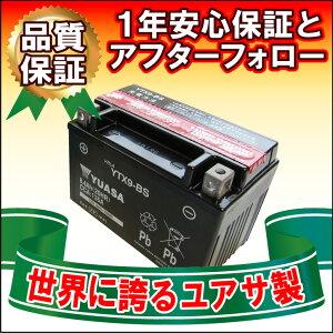 YUASAバッテリーの事ならパーツセンターへ♪10000円以上お買い上げで送料無料【日本語説明書付...