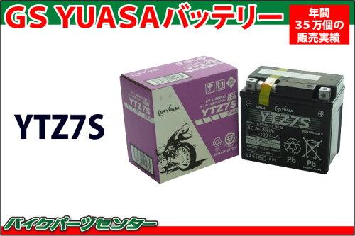 GSユアサ YTZ7S GS YUASA【PCX125 ホーネット250 トリッカー ドラッグスター ディオ Z4 ズーマー ...