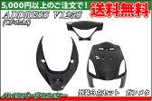 スズキ アドレスV125S【CF4MA】外装3点セット ガンメタ【外装セット】