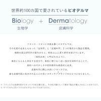 保湿クリーム顔乾燥肌用クリーム乾燥肌のための敏感肌オイルフリー無香料無着色弱酸性ビオデルマBIODELMA【サンシビオ】リッチクリーム(とてもしっとり)40g