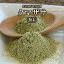 クマザサ粉末(100g)天然ピュア原料そのまま健康食品/クマザサクマ笹熊笹くまざさ
