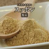 スッポン粉末(50g)天然ピュア原料そのまま健康食品/スッポン,すっぽん